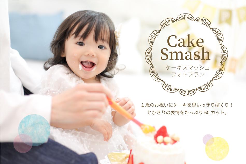 ケーキスマッシュフォトプラン。1歳のお祝いにケーキを思いっきりぱくり!とびきりの表情をたっぷり60カット。